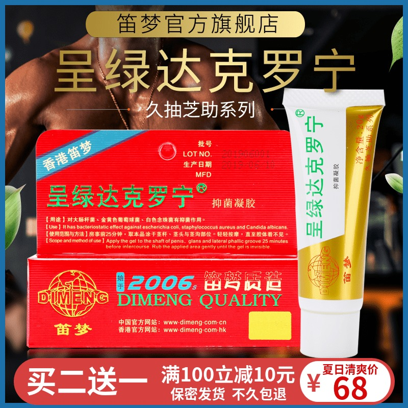 Flute dream dakronin ointment genuine men lasting non-emission delay spray male adult Indian god oil supplies