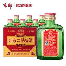 【京都2013年老酒】北京二锅头6瓶