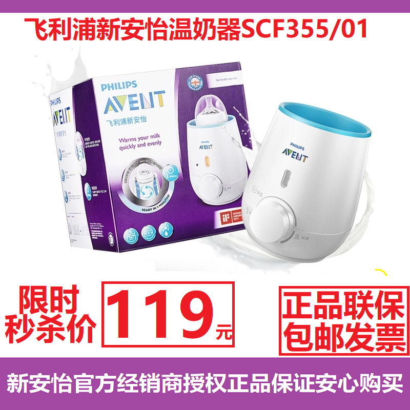 Philips AVENT Baby Thermostat Heater Breast milk heating defrosts Warmer SCF355