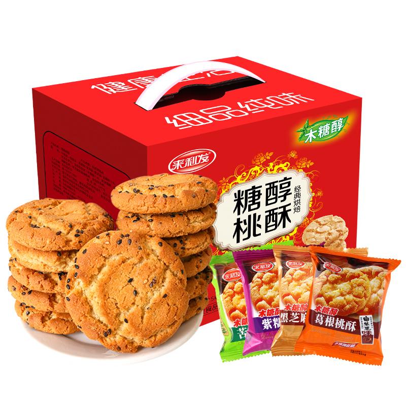 来利发木糖醇桃酥饼干无糖精中老年食品年货礼盒大礼包无蔗糖送礼天猫超市优惠券照片