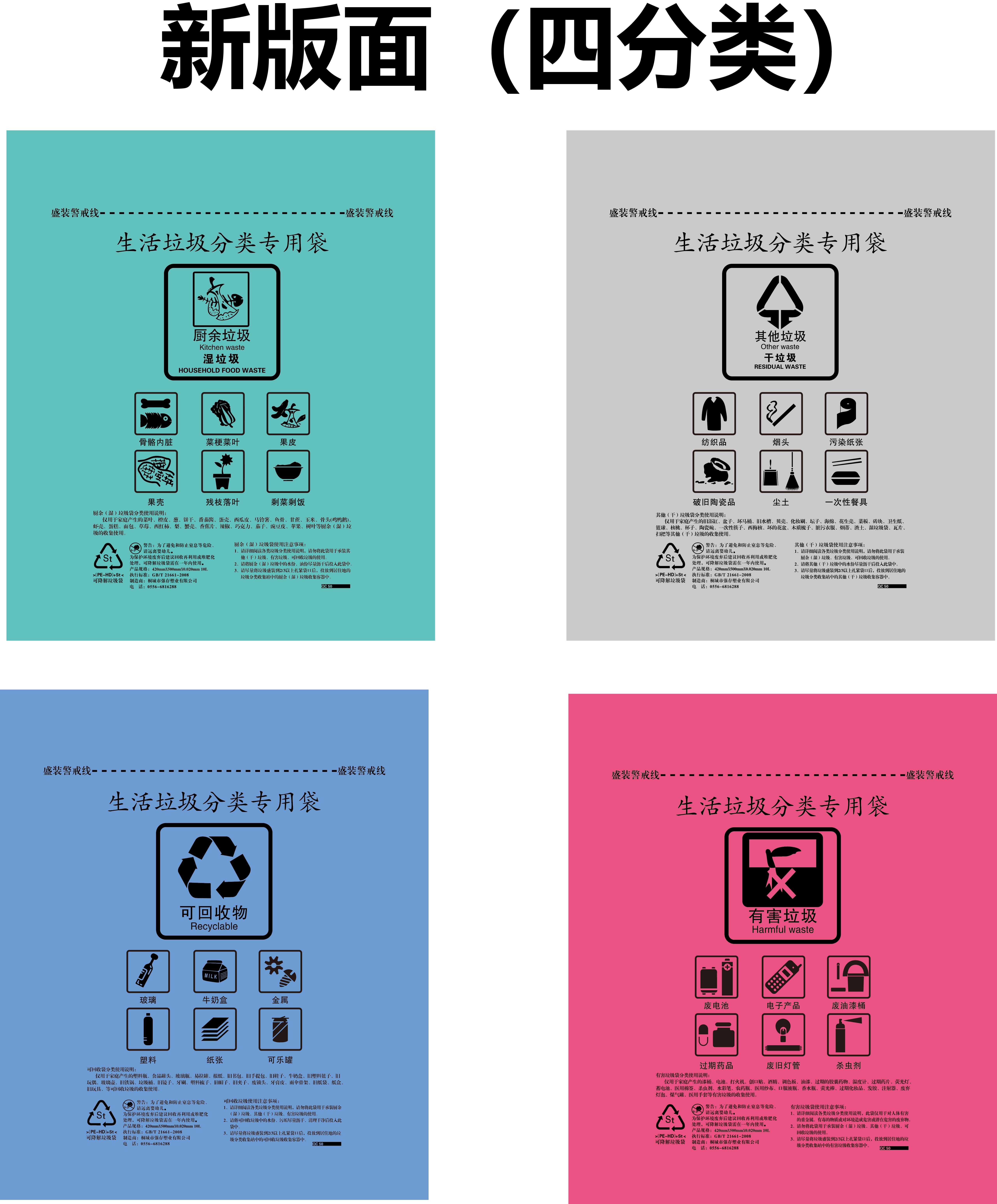 厨余垃圾袋社区发放加厚干湿分类环保家用定製批发厨房专用可降解详细照片