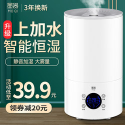 Ink humidifier household mute bedroom air purification floor-standing pregnant and baby air conditioning room mini humidifier