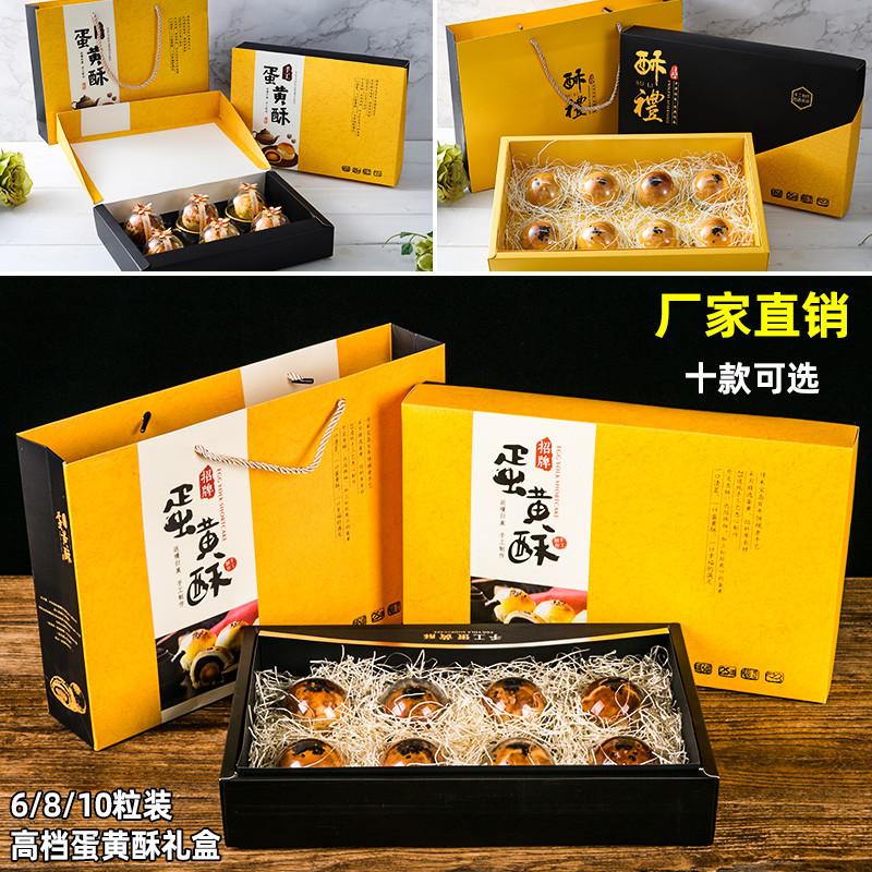 瑞丽高档礼盒酥包装盒月饼手提袋6/8/10粒装个中秋盒子蛋黄创意
