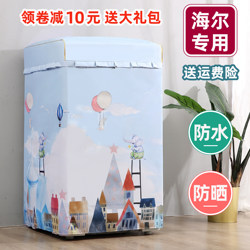 Haier Great King Prodigy Prodigy automatic washing machine cover 7 / 7.5 / 8 / 8.5 / 9 kg waterproof sunscreen sleeve