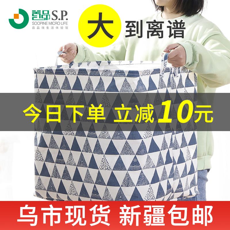 衣柜束口大号被子收纳袋脏衣篮玩具整理防水布艺棉家用衣服折叠袋