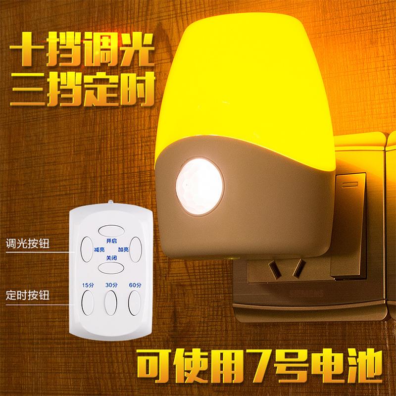 智能调光起夜节能小夜灯光控声控喂奶插电遥控感应LED护眼床头灯