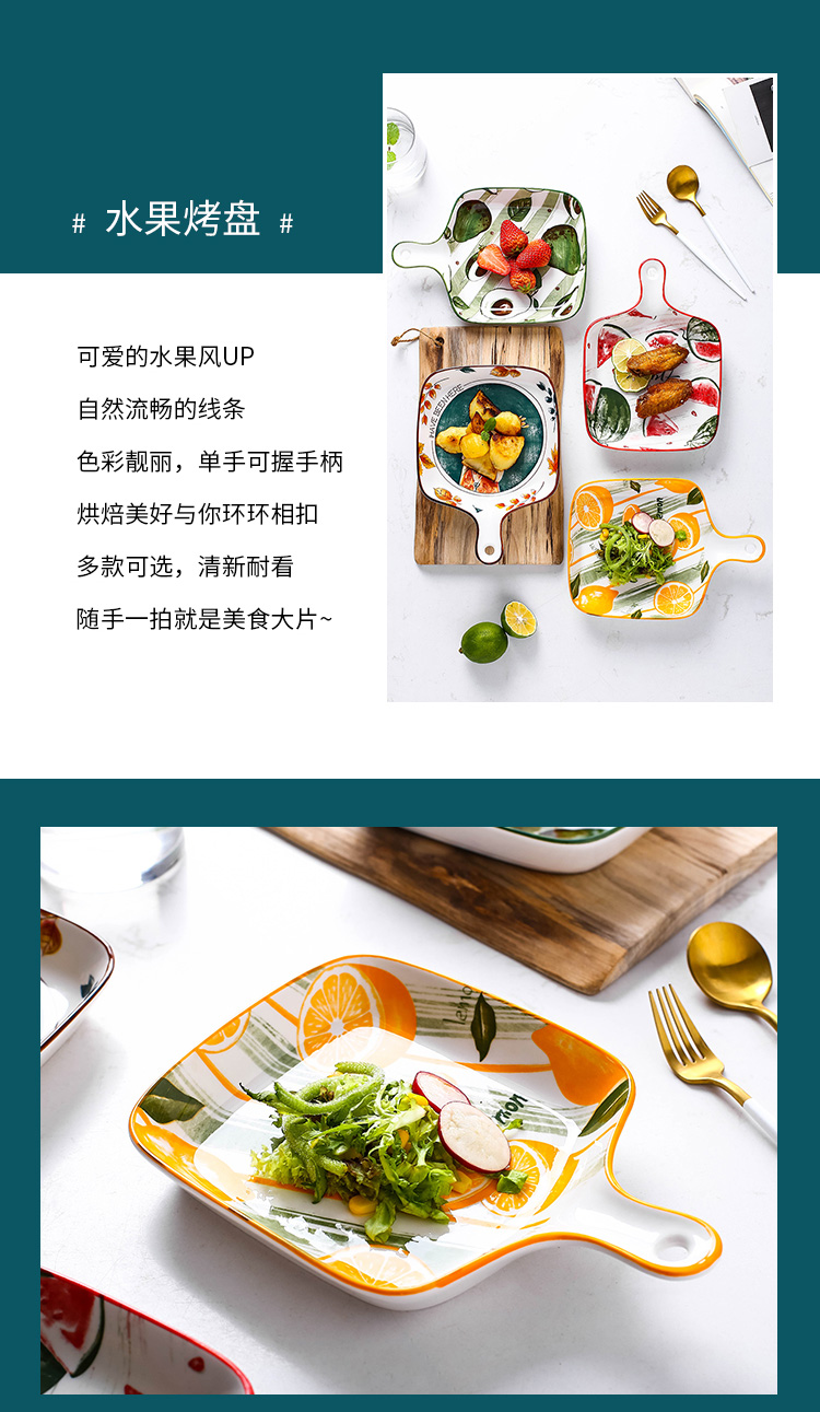 The Nordic fruit series ceramic single handle pan bowl family dinner plate oven baked cheese bowl dish dish dish