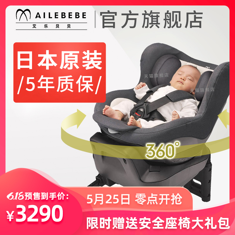 New Japanese original import Aileber bee 360ISOFIX interface safety seat 0-4 years can be rotated