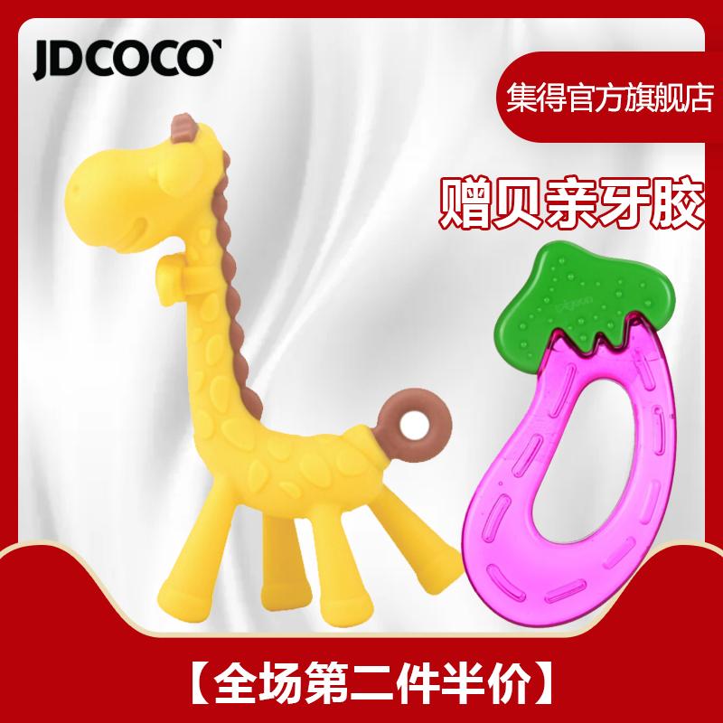 【赠贝亲牙胶】JDCOCO/集得硅胶婴儿牙胶小鹿长颈鹿磨牙棒JD5065