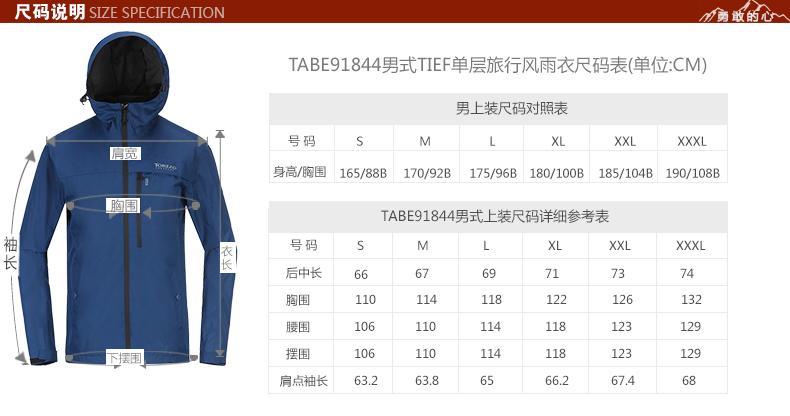 探路者秋季户外男式TIEF单层旅行风雨衣冲锋衣 29