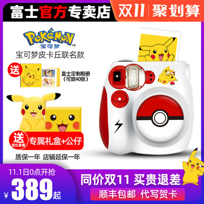 Fuji mini7c Pikachu Pokémon co-branded camera package with Polaroid photo paper for girls and children
