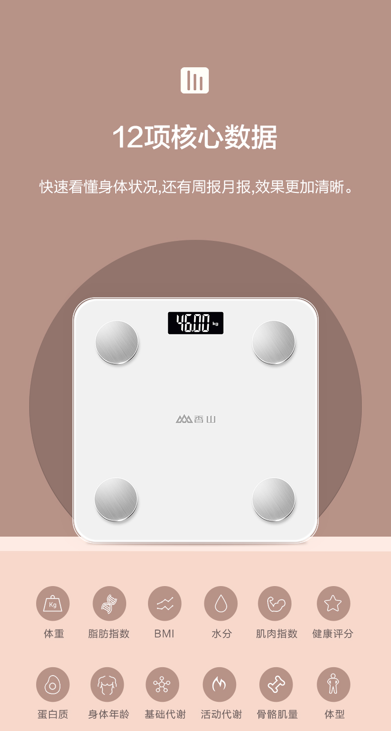 香山 电子秤 体脂称 可测12项身体数据 图9