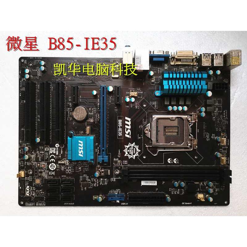 MSI/微星 B85-G41 PC Mate / B85-G43 GAMING1150针 4代CPU主板