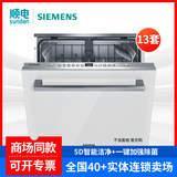 Siemens 13 sets of large-capacity dishwashers, fully automatic embedded household pre-rinsing washable pots SJ636X03JC