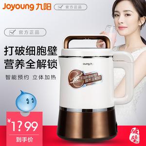 Joyoung / Jiuyang DJ13B-D86SG Máy làm sữa đậu nành không lọc Bộ lọc hoàn toàn tự động Cuộc hẹn đôi thông minh