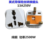 British standard Hong Kong tourist converter plug 13A250V with insurance pure copper high quality English conversion socket