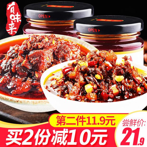 【有味来旗舰店】香辣牛肉酱200g*2