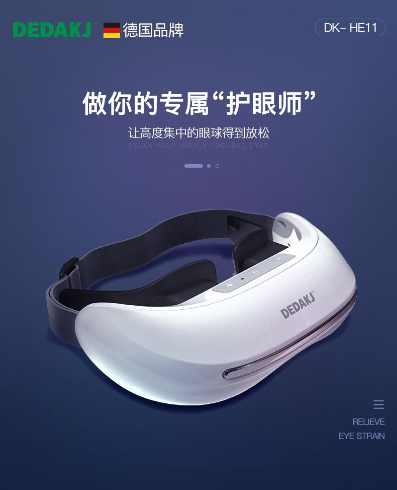 DEDAKJ 5D移动光标 眼部按摩器 天猫yabovip2018.com折后¥198包邮(¥298-100) 送捶打按摩器 京东¥268