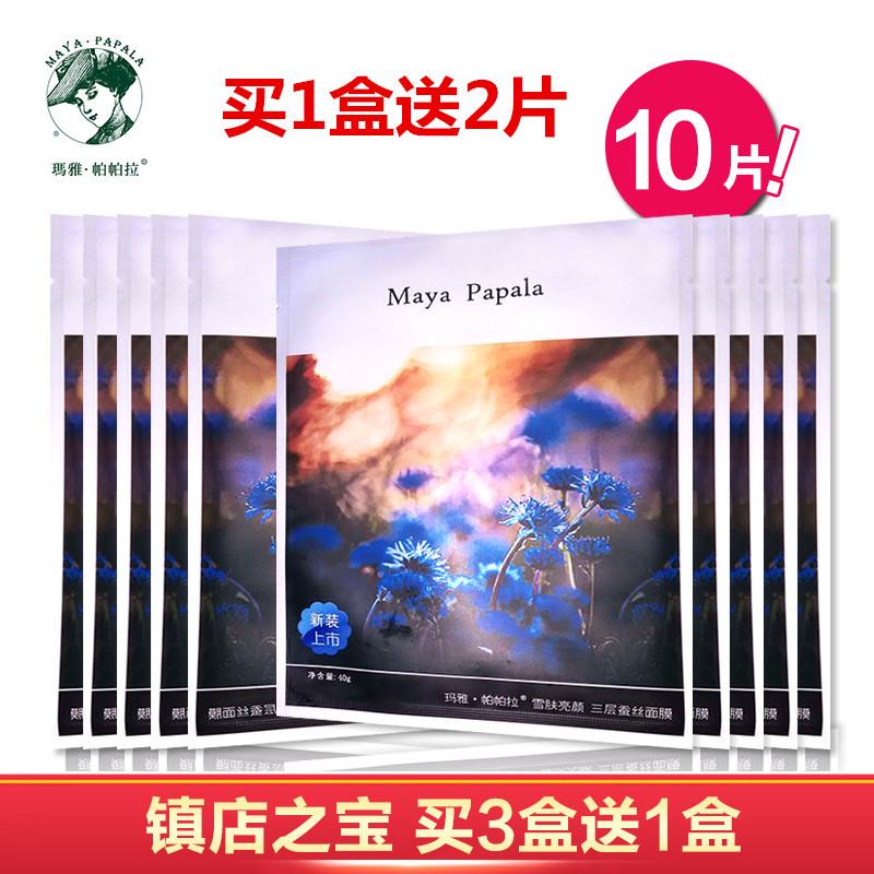拍3盒发4盒mayapapala深层蚕丝面膜补水玛雅帕帕拉10片装