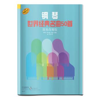 钢琴世界经典名曲50首 上海音乐出版 音乐学习自学考试教材 新华书店上海书城正版保证
