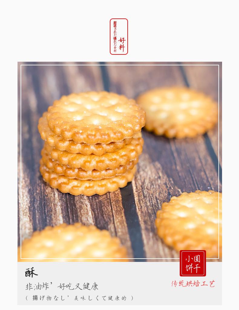 天猫超市 比比赞 日式海盐小圆饼干500g 图5