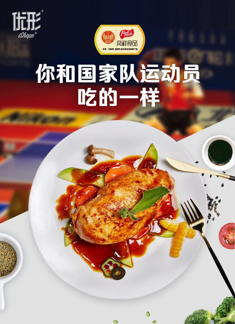 肯德基供应商 优形 低脂即食鸡胸肉 100g*6袋 天猫优惠券折后¥43包邮(¥63-20)3味可选 赠迷你小鸡胸