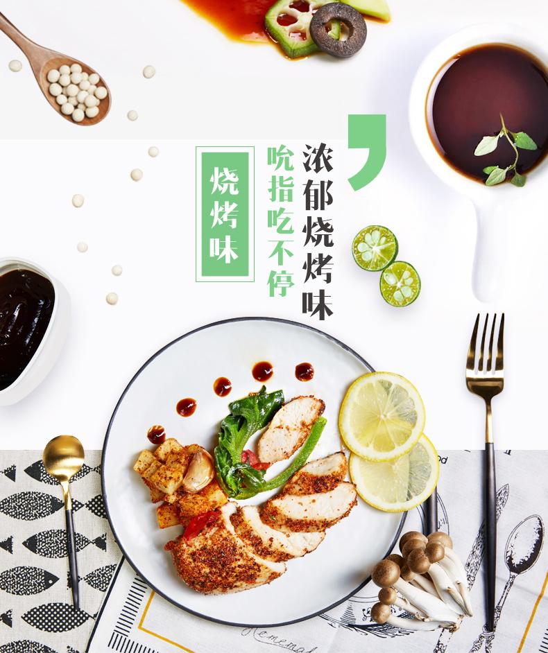 国家队备战食品 优形 电烤即食鸡胸肉 奥尔良+烧烤味 100g*14袋 图7