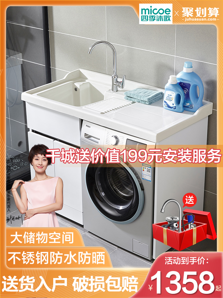 Four seasons Muge stainless steel laundry cabinet Balcony bathroom cabinet combination with washboard companion Quartz stone basin pool one