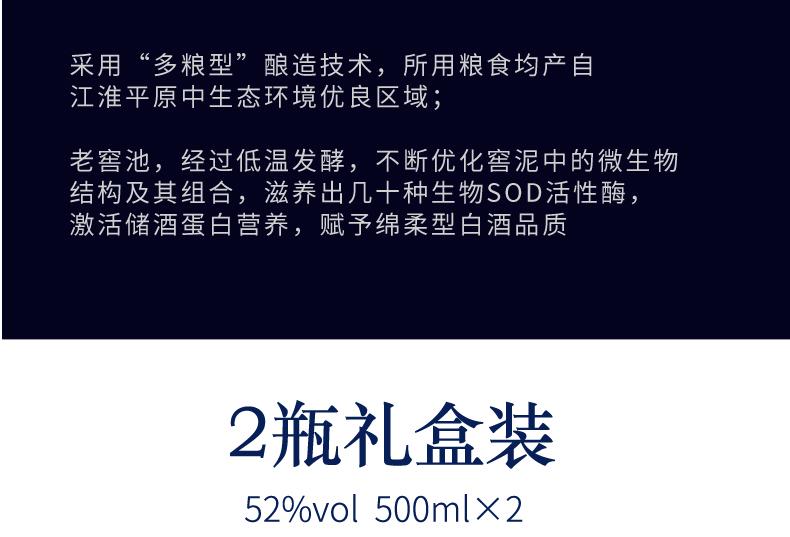 龙瓷 中国梦 52度 纯粮老酒 500ml*2瓶 图2