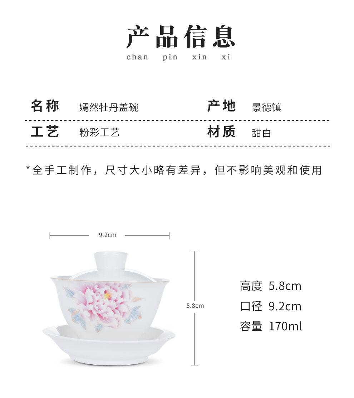 景德镇旗舰店陶瓷手绘三才盖碗茶杯泡茶单个白瓷功夫茶具家用送礼