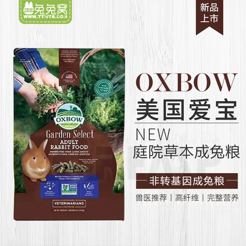 Новый Oxbow High-end Garden Herb Adult Rabbit Food 4bl Non-GMO 1 8 кг