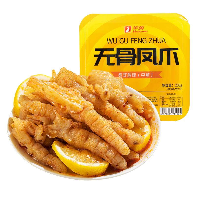 华英无骨鸡爪即食200g*2盒酸辣柠檬