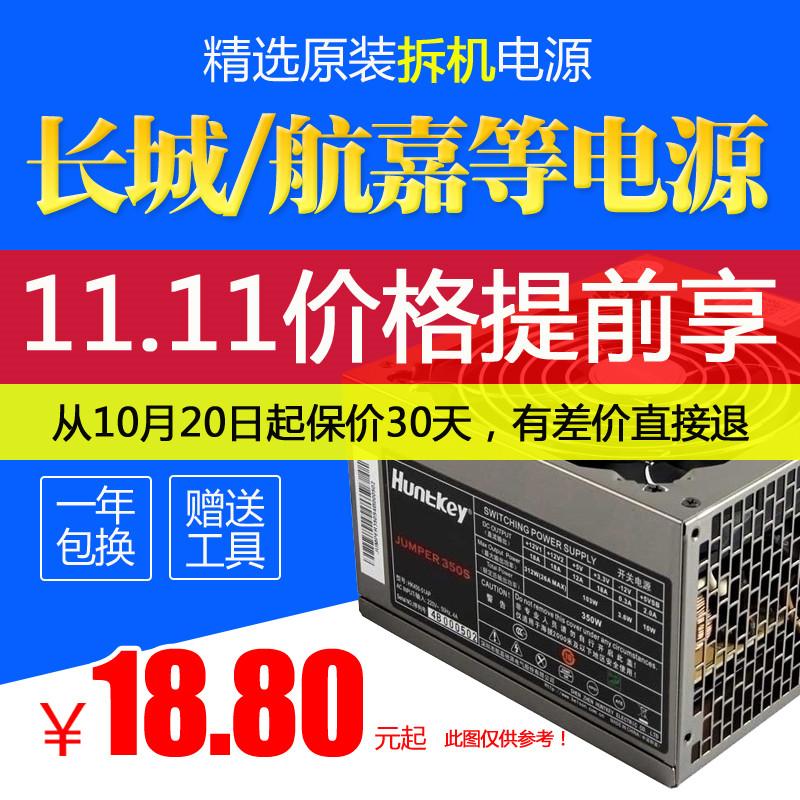 包邮长城航嘉等拆机500W400W300W200瓦600W台式电脑电源主机
