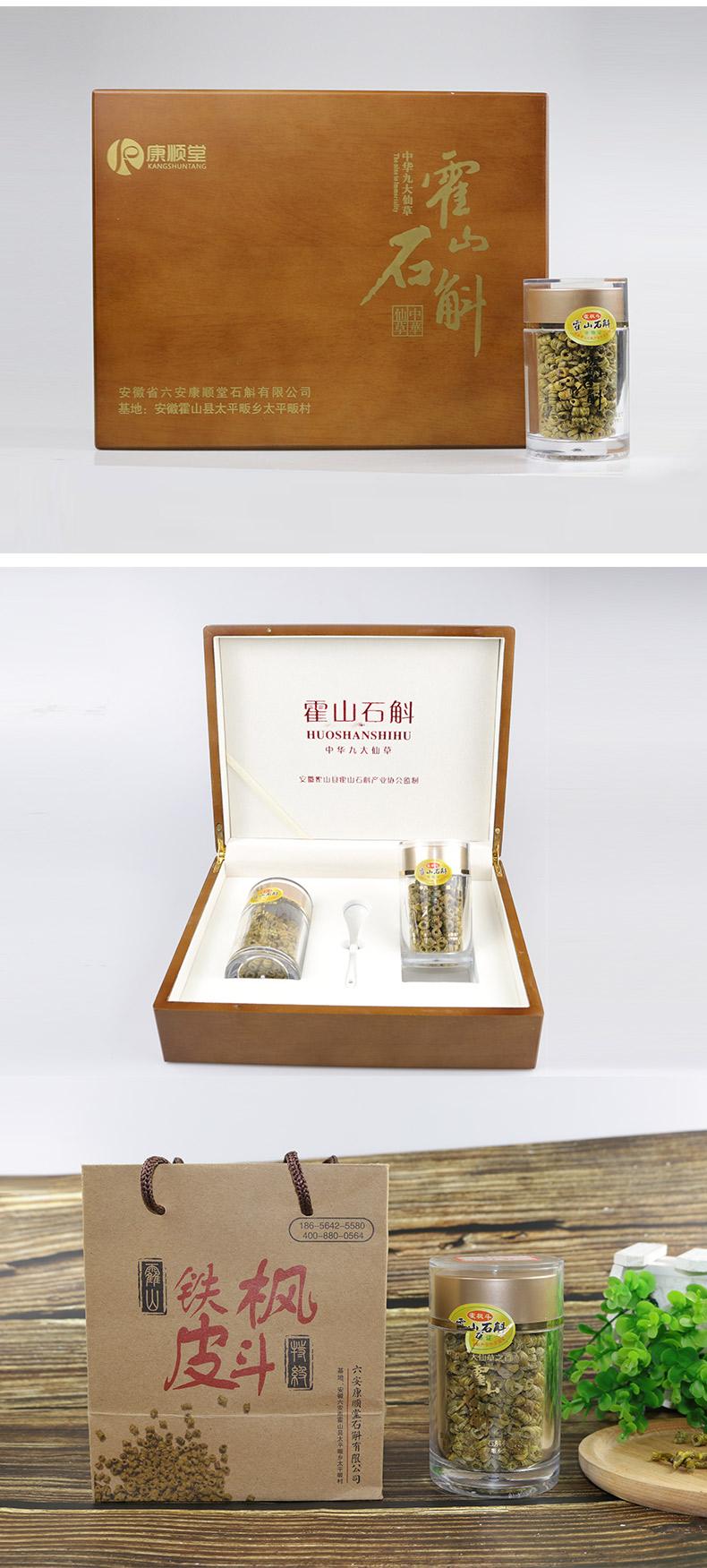 4年仿野生好的铁皮枫斗胶质浓厚 精选 霍山枫斗石斛产地大量批发(图79)
