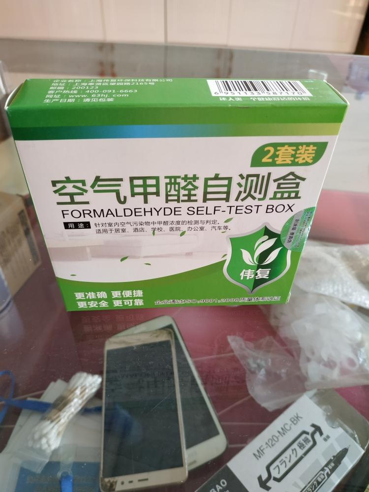 刚装修的房子有甲醛等有害气体,推荐我用的这款除醛喷剂,为了家人健康