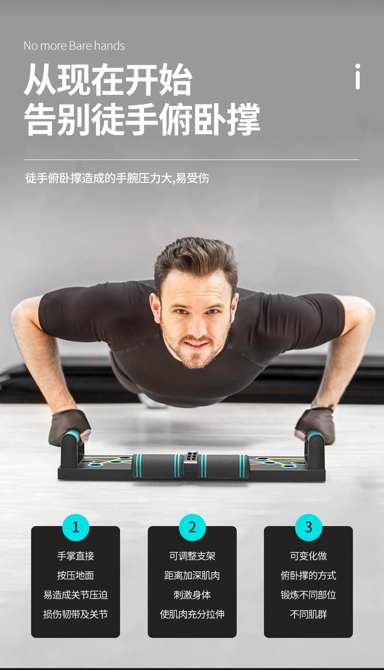 伏地挺身训练板辅助器多功能支架男健身器材家用练胸肌腹肌锻炼神器详细照片