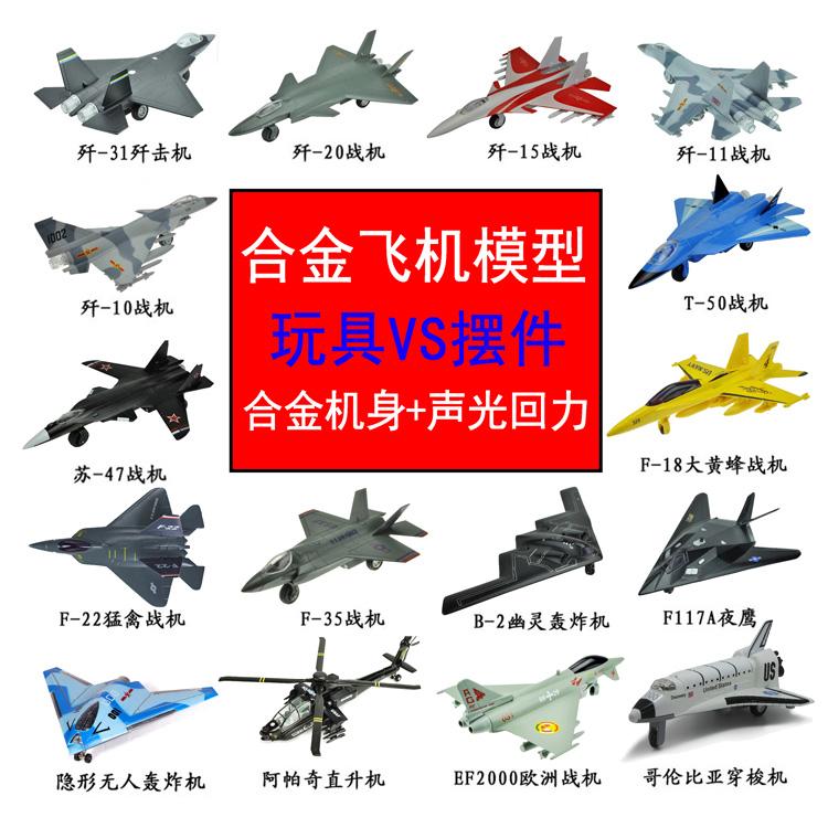 Máy bay hợp kim Caibo chính hãng Trung Quốc C919 máy bay chở khách F-20 máy bay ném bom mô hình quân sự đồ chơi - Chế độ tĩnh