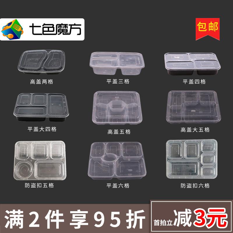 七色魔方长方形一次性餐盒四格外卖打包盒塑料加厚快餐便当盒带盖
