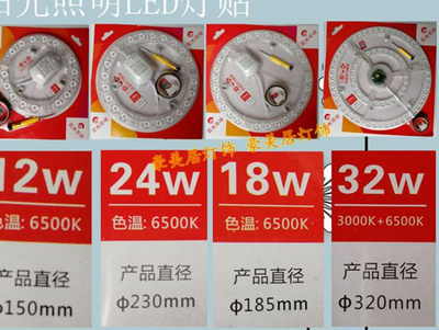 Sunshine LED cement retrofit light board wicking energy-saving highlight lamp ball round round patch lamp stickers