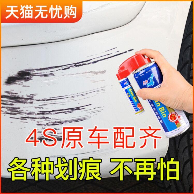 汽车用品补漆笔划痕修复神器珍珠白去刮痕车漆面修补自喷漆黑科技