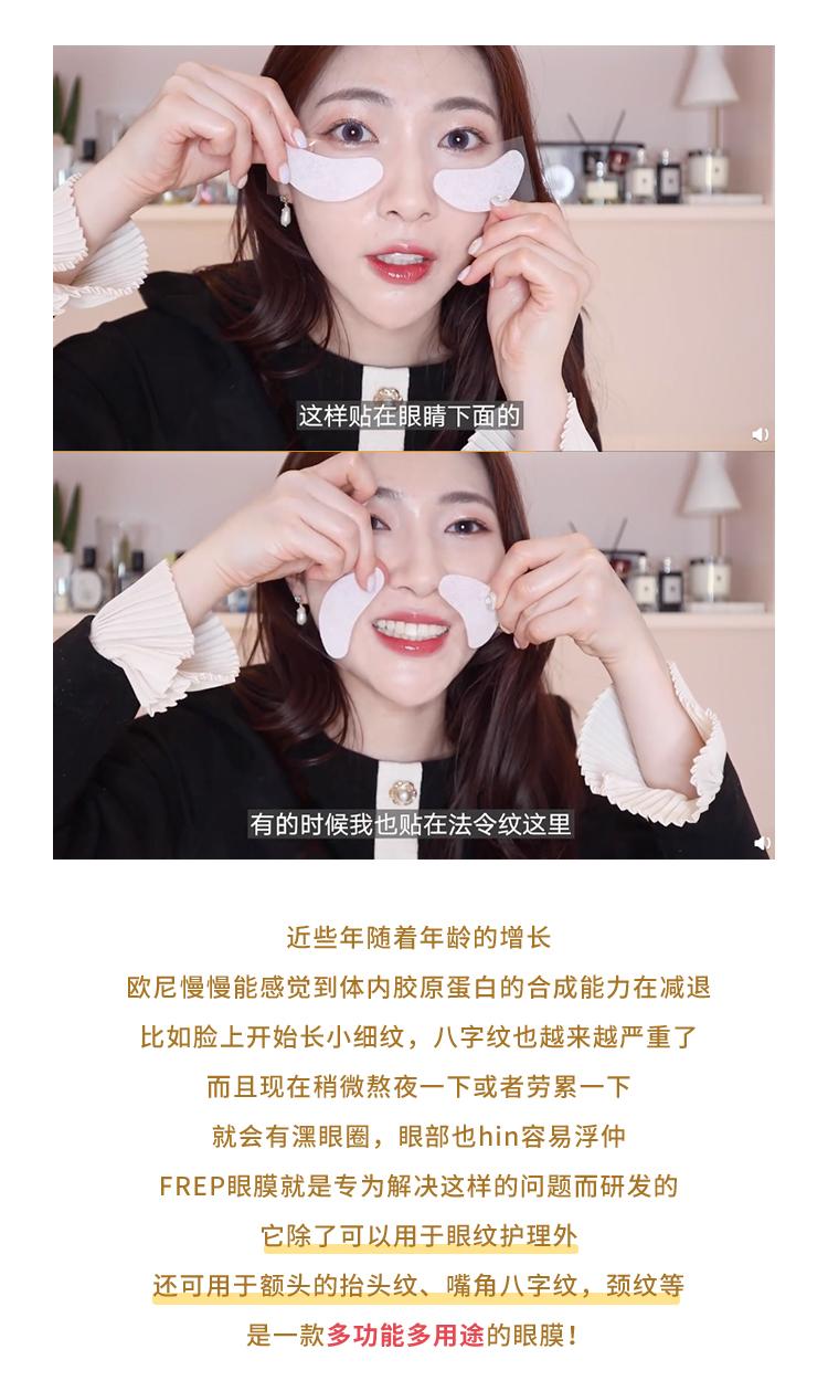 慧敏欧尼!韩国眼膜修护保湿提拉紧至熬夜舒缓保湿学生男女详细照片