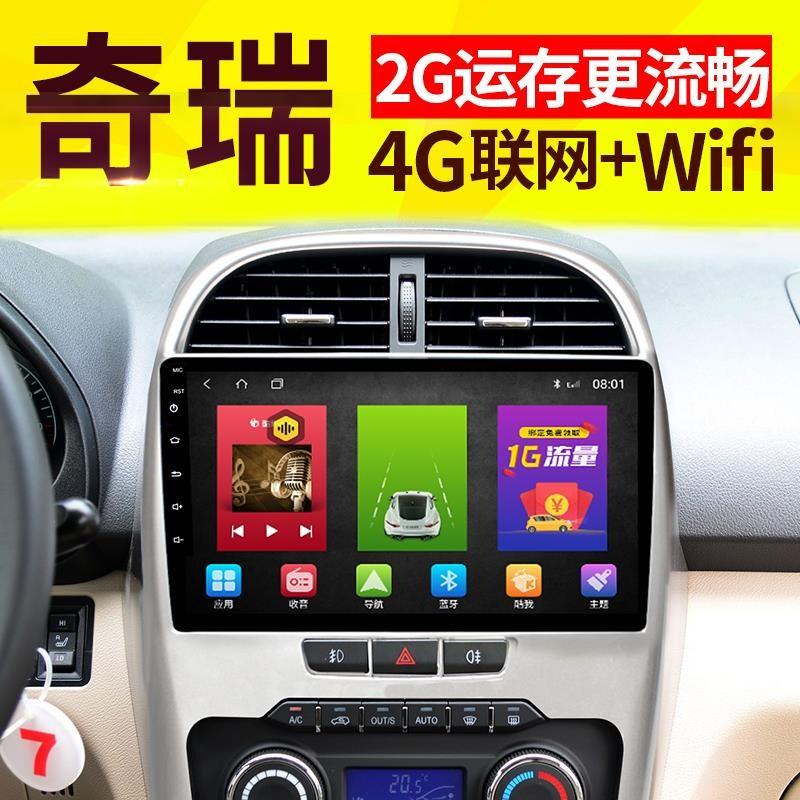 适用于奇瑞A3瑞虎3X旗云2/A5开瑞优优雅安卓v汽车仪汽车载一体车机