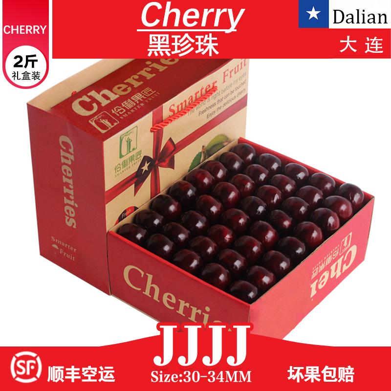 水果装现摘智利车厘子新鲜礼盒2斤4J黑大连大孕妇樱桃包邮5非珍珠