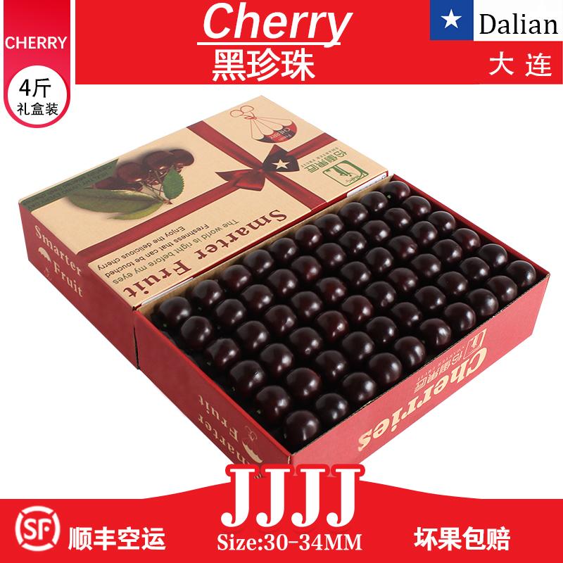 水果装现摘珍珠车厘子新鲜孕妇4斤4J黑智利大樱桃礼盒包邮5非大连