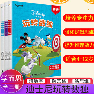 2020 The new school and SDL Disney Fun Sudoku Beginner Intermediate Advanced package full three fun filled puzzle games Digital Solutions grids even thinking of training to improve the skills of intelligence Sudoku tutorial books