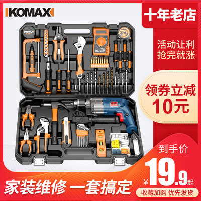 Household electric drill electric hand tool set hardware electrician special maintenance multi-function tool box screwdriver full set