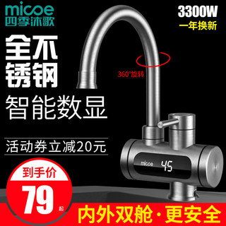 Four seasons Muge electric hot water faucet speed hot hot hot kitchen treasure fast over the water hot home electric heating