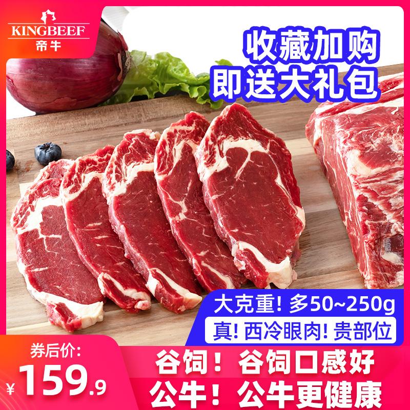 帝牛澳洲原肉整切儿童牛排新鲜雪花扒10片牛肉谷饲西冷菲力黑椒20