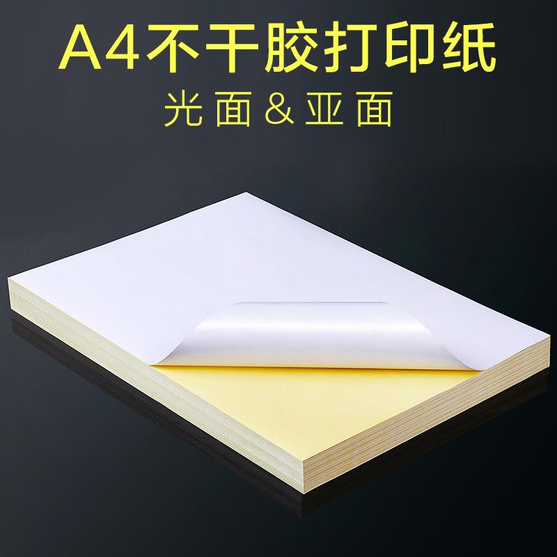 Создать легко a4 выход клей печать бумага гладкий немой стандартная поверхность знак бумага пустой клей лазер струйная печать наклейки бесплатная доставка