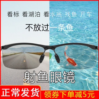 Color-changing sunglasses male day and night dual-use polarized fishing glasses to see drifting special shooting fish fishing fishing HD sunglasses